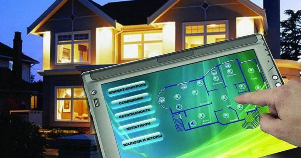 умные технологии в загородном доме