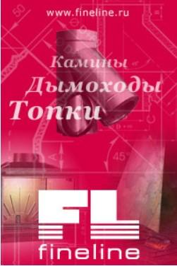 Компания ФайнЛайн логотип