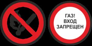Газ Опасно